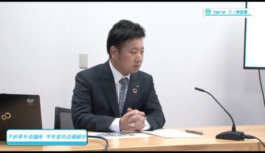 理事長 坂倉浩士が出演|下田FM4月号
