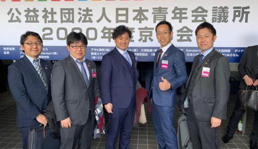 アップデート!|京都会議2020参加報告
