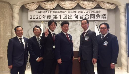 静岡ブロック協議会の集い|熱海会議
