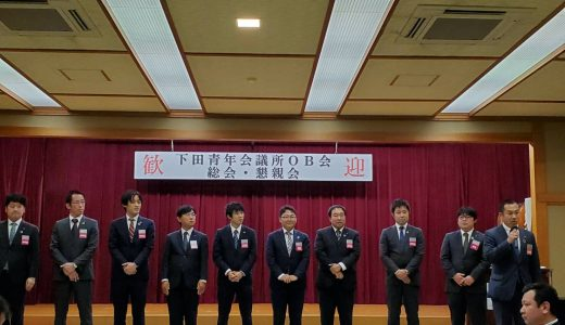 下田青年会議所OB会