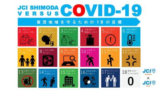 新型コロナウイルスから賀茂地域を守るための18の目標