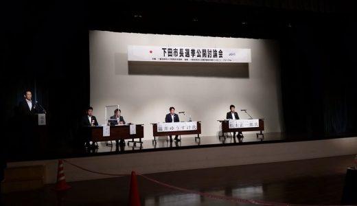下田市長選挙公開討論会|初のオンライン開催