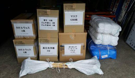 熊本南部豪雨に立ち向かう仲間たちへ救援物資を送りました