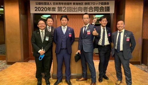 活躍の舞台は「下田」のみならず「静岡全域」にも|静岡ブロック協議会