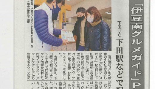 伊豆新聞に掲載!|伊豆南グルメガイド配布