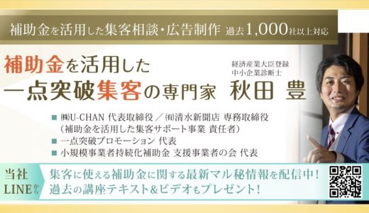 5月公開例会卓話「ニューノーマル賀茂!Come on!~コロナ禍で伸びる企業・伸びない企業」